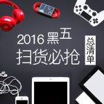 2016黑五终极扫货清单!
