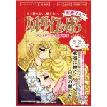 The Rose of Versailles Face Mask Red @ Amazon Japn