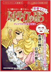 $3.86 The Rose of Versailles Face Mask Red @ Amazon Japn