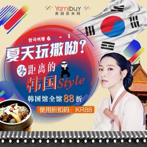12% Off Korean Popular Products Sale @ Yamibuy