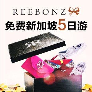 低至3折+全场额外78折+包邮免税!Reebonz八周年庆送新加坡5日游+注册Reebonz+Dealmoon用户留言有机会得Burberry美包!