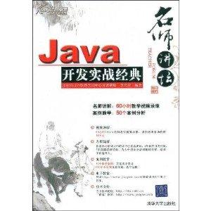 Java eBook (Chinese)