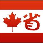 加拿大省钱快报 iOS&Android 手机客户端全线上新!
