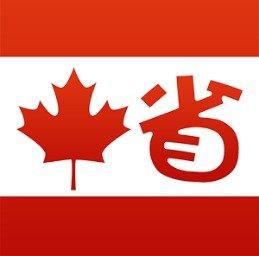 折扣小帮手!快来下新版App!加拿大省钱快报苹果手机客户端更新啦~