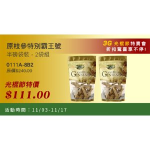 American Ginseng Special Jumbo Root 8oz bag x2