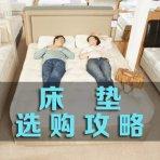 床垫选购攻略 消费者报告2016最佳床垫品牌、零售商、产品评分