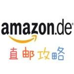 Amazon.de 德国亚马逊直邮攻略