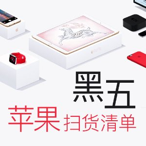 新款Macbook Pro,iPhone 7,ipad,一帖带你过黑五!最火爆的苹果Apple产品扫货清单