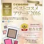 Cosme大赏 如期而至 2016全年 网友投票  最人气化妆品 新鲜出炉