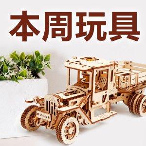 本周玩具(8/15-8/21)造完的车子满地跑、搭完的时钟能计时:非一般的3D拼图UGEARS挑战创造极限