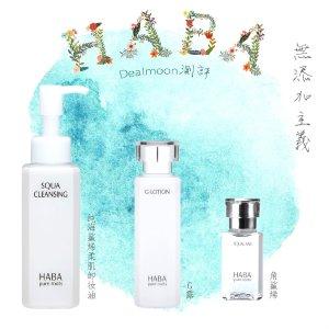 博主们都在推荐3款大热的HABA无添加护肤品测评来咯!