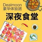 【深夜食堂】烤串、章鱼烧、日式拉面、美味生蚝、咖喱吐司...