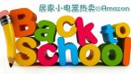 Back to school great selection of Small Appliances @ Amazon