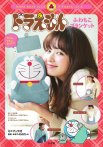 可直邮!$15.61 / RMB96 多啦A梦 大型本杂志 附送机器猫玩偶 空调毯 超值热卖