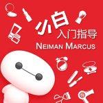 Neiman Marcus美容盛典之划重点篇