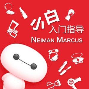 NM小白入门详解指导!Neiman Marcus美容盛典之划重点篇