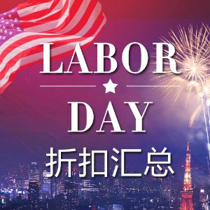 Labor Day!! Deals Round up!