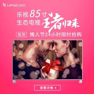 最多省$350!乐视情人节限时现货抢购开始!85寸65寸生态电视 Le Pro3 生态手机