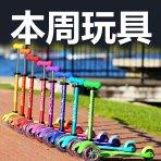 本周玩具(7/25-7/31) 英国皇室王子和众明星萌宝不约而同的选择:瑞士米高Micro儿童滑板车