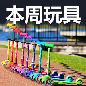 本周玩具(7/25-7/31)英国皇室王子和众明星萌宝不约而同的选择:瑞士米高Micro儿童滑板车