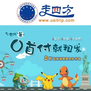 20% off or $68 off! Happy Summer Holiday with Pokemon Go! Special Travel Packages Sale @ Usitrip.com