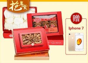Up to 50% off + Huge Gift Giving AwayNew Year Sale @ Tak Shing Hong