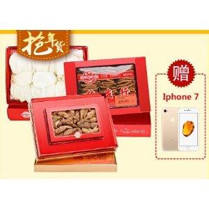 年货节豪礼套装(送Iphone7)