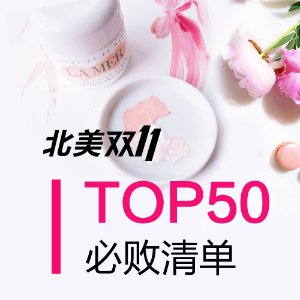 2016 Singles Day Top 50 Event