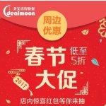 五大城市周边优惠春节大促低至5折,更有iphone7和全单免费!