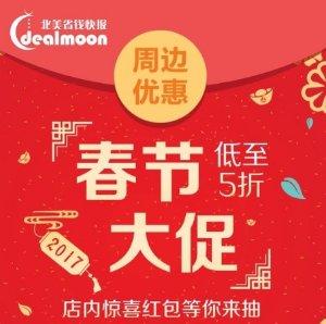 春节抢红包即将开启!五大城市周边优惠春节大促低至5折,更有iphone7和全单免费!