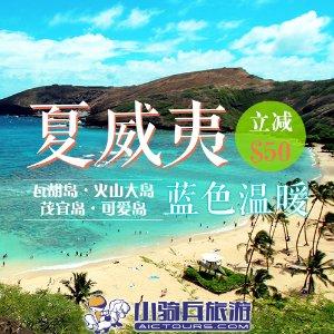 每单直减$50!多人同房最高7折小骑兵全新夏威夷,蓝色温暖系列,满足海岛游一切幻想 !