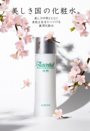 Daily Update! ALBION Skin Conditioner Essential Toner 165ml for $58.5Lowest Price Sale @ Yamibuy Dealmoon Doubles Day Exclusive!