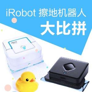 再也不用弯腰擦地板啦!iRobot 最热门三款擦地机器人功能大比拼