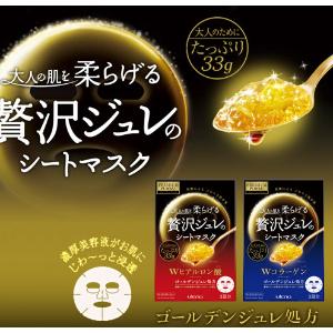Utena Premium Puresa Collagen Golden Gelee(Jelly) Mask, 33 g × 3 pcs