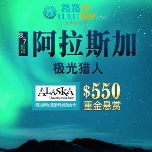低至$50起 学生9折特惠+ 8.7折独家折扣路路行追极光:阿拉斯加极光猎人学生专场 这个寒假一起去阿拉斯加追极光吧!