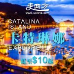 2016 Fall Break Catalina Island Tour Packages & Activities Sale at Usitrip.com