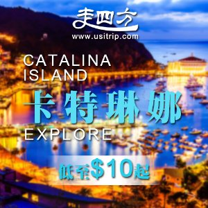 Exclusive, From $10!2016 Fall Break Catalina Island Tour Packages & Activities Sale at Usitrip.com