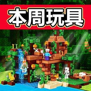 本周玩具(6/6 - 6/12)喂马、挖矿、建造世界,在LEGO Minecraft 里,一千个人有一千种玩法