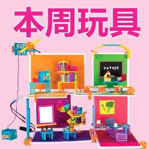 本周玩具(7/18-7/24)专为女孩子设计的电气玩具Roominate,为未来理工女学霸开启科学大门