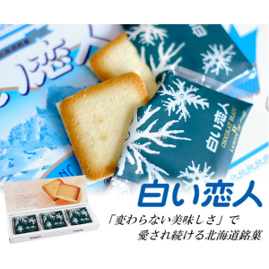 Ishiya - Shiroi Koibito Chocolat Blanc Langue de Chat