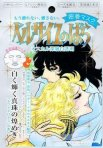 $3.57 The Rose of Versailles Face Mask @ Amazon Japan