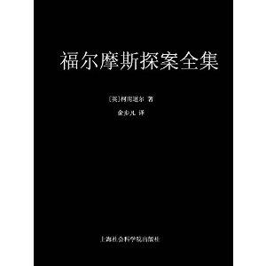 福尔摩斯探案全集(套装共11册) (Chinese Edition)  (Conan Doyle A. ) eBook