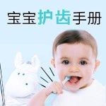 爸爸妈妈一起学习如何护理宝宝牙齿健康
