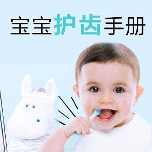 漂亮牙齿要从娃娃抓起爸爸妈妈一起学习如何护理宝宝牙齿健康