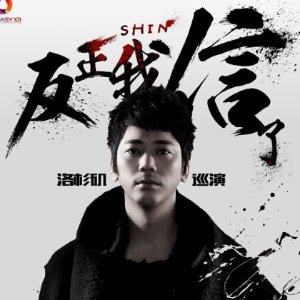 独家65折演唱会!华语乐坛的「摇滚巨人」— 信 Shin,撼动洛杉矶的音乐舞台!