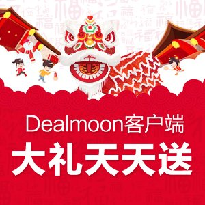 Dealmoon Chinese New Year GiveawaysLeave Comment and Enter Giveaway
