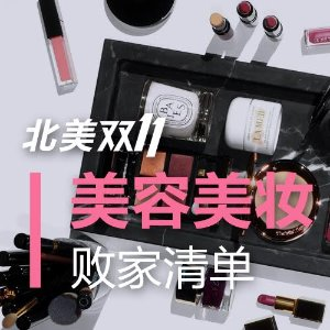 2016 Singles Day Sale Dealmoon Singles Day Beauty Event