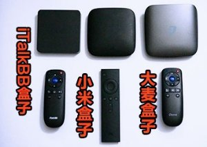 开箱试用小米、iTalkBB、大麦电视盒子3款电视盒子测评