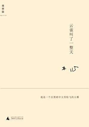 $7.99云雀叫了一整天 (木心作品) (Chinese Edition) eBook