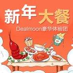 【新年大餐】鱼香茄龙王、粉盐桌上和牛、芥末扇贝、香辣蟹...